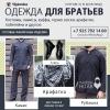 Одежда и аксессуары для братьев