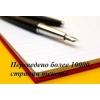 Бюро переводов «Магдитранс»  - профессиональное исполнение